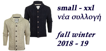 Ανδρικά ρούχα μικρά μεγέθοι