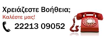Τηλέφωνο kingsize 2221309052